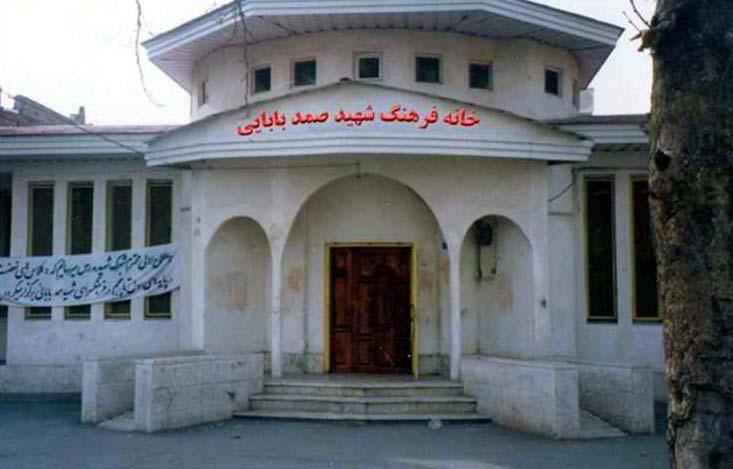 خانه فرهنگ شهید صمد بابایی
